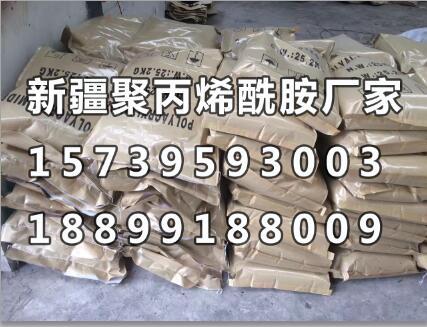 新疆聚丙烯酰胺厂家库存充实