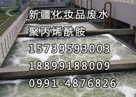 新疆聚丙烯酰胺去除化妆品废水较多色度