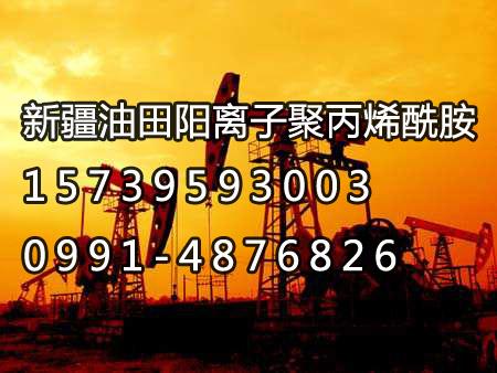 新疆阳离子聚丙烯酰胺在油田用处多